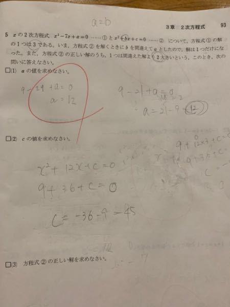 こちらの問題の解説をお願いします。全然わかりません。。