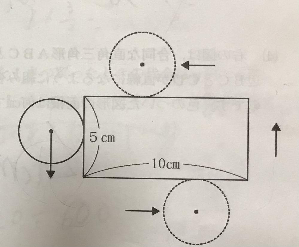図のように縦5cm、横10cmの長方形があり、その周りを半径2cmの円が長方形の辺にそって、すべることなく1周します。 長方形の周りを1周したときに円の中心が動く長さは何cmですか。ただし、円周率は3.14とします。 解き方を教えてください。