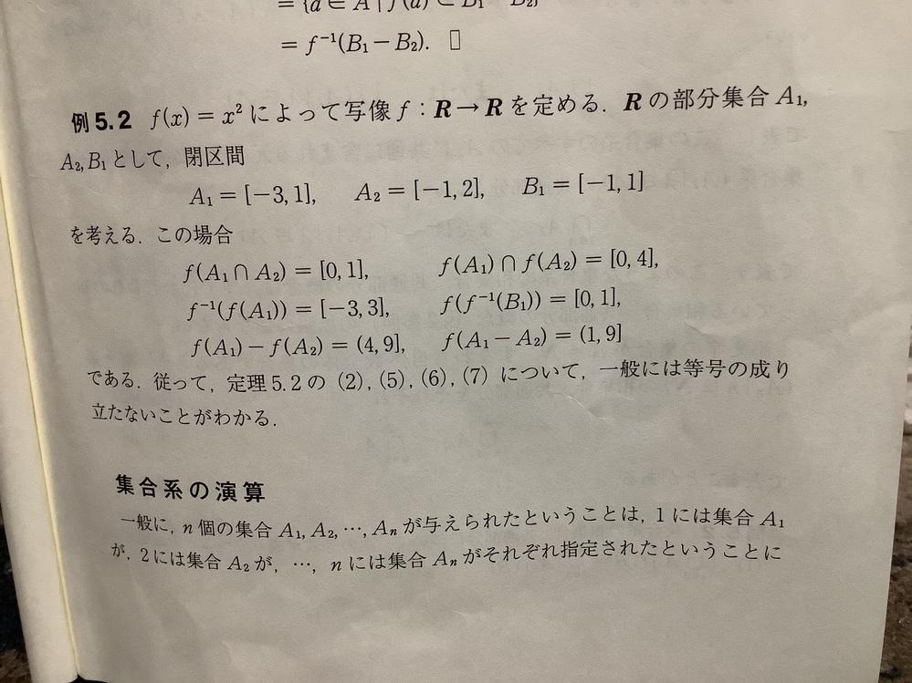 大学数学の問題です。 例52の右の2番目の答えが[01]の解説をお願いします