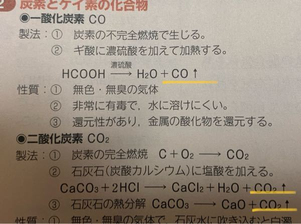 下線のような、CO2の横に書いてある矢印はなんの意味を表しているのでしょうか?教えてください。