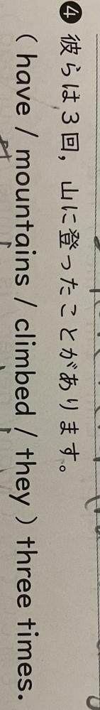 至急お願いします。 明日テストなんですが、 下の画像のhaveは何故hasではないのでしょうか? theyは三人称単数ではないのでしょうか?