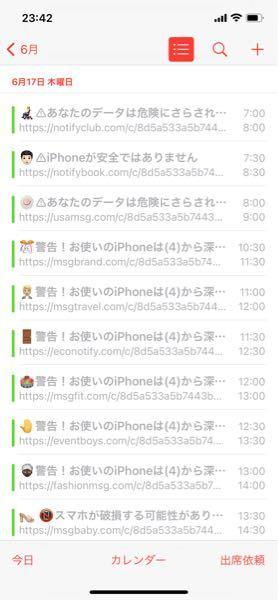 iPhoneに入っているカレンダーアプリに、毎日このような通知が来て困っています。どうしたら良いですか? おそらく何かのウイルスです、、。