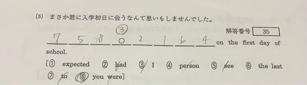 英語の並び替え問題が分かりません 解いてみましたが間違ってますよね? 解答が4番目が③になるということしかわからないので 解説と解答教えて欲しいです、、