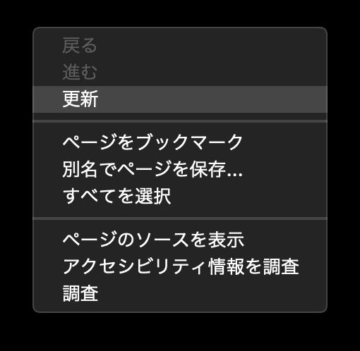 Mac (Intel)版のFirefox 89.0.1 (64 ビット)を使用しています。 少し前のバージョンから右クリックメニュー(コンテキストメニュー?)がテキストベースに変わってしまいましたが、これは最近の仕様なのでしょうか? 以前は「戻る・進む・更新」などが文字ではなくボタンになっていてわかりやすかったのですが、最近は昔と同じ文字のメニューに戻ってしまいました。 設定でメニューの表示を変えることは可能でしょうか?あるいは、今後もこの状態で使用するしかないのでしょうか?