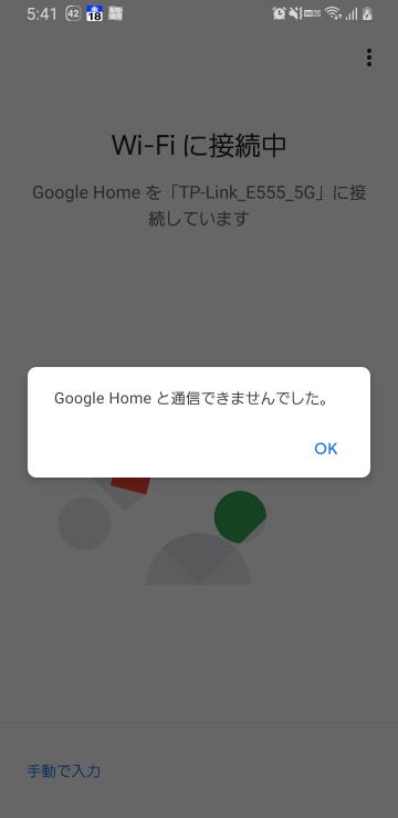 google ホーム 新しいWi-Fiルーターを購入したので googleホームの以前のWi-Fiルーターの設定を消去してから新しいものを設定していると写真の画面になってしまいます。 接続したあとに通信ができないとはなんのことですか? Wi-FiルーターにWi-Fiで繋がらないとするならその設定はどこでしますか?