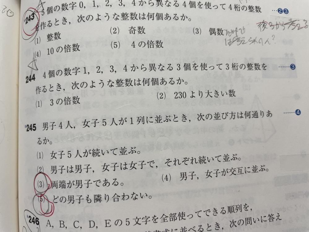 至急お願いします!! 245の⑶は なぜ4P2×2!×7!じゃなくて 4P2×7!なんでしょうか 男子の並び方はいらないんですか? 今日テストなんです教えてください、、。