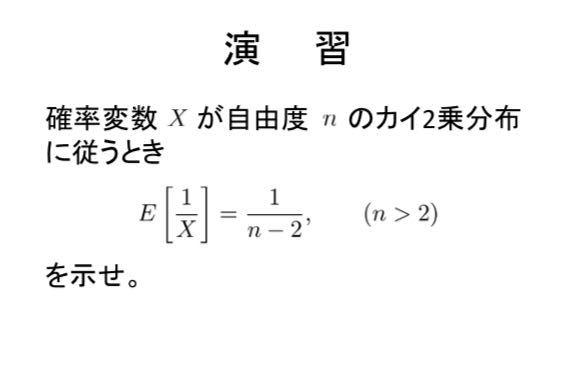 大学数学です。 この問題を教えてください。