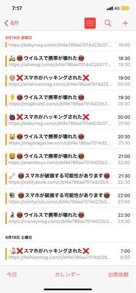 iPhoneカレンダーにウイルス通知がやばいです。 こんな感じのが200件近くきます。 これや...