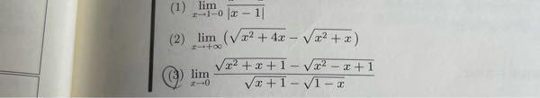 極限値の問題です。3番が1にならず、0になってしまいます。