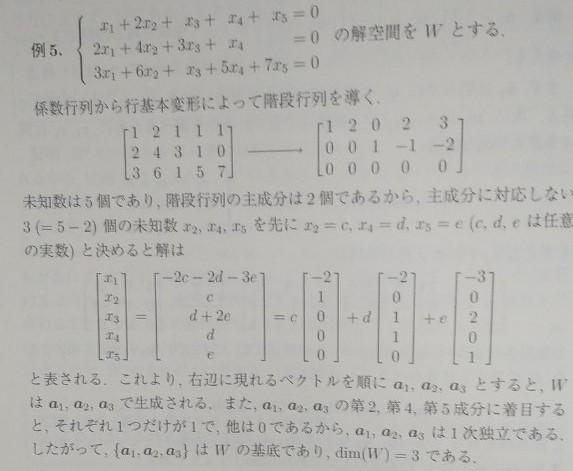 線形代数の次元を求める問題です。 写真の例で、階段行列を導いて 未知数は5個で、主成分が2個は わかりますが そのあと主成分に対応しない x2,x4,x5を ⅹ2=c, x4=d, x5=e とおいたとして x1と、x3 はなぜこうなるのですか? すごい初歩的な質問だとは思いますが よろしくお願いします。