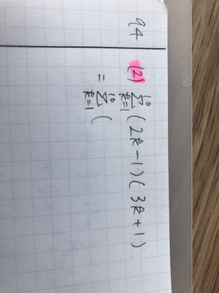 写真の等比数列の()の因数分解の部分の解説をお願いします。 公式があれば公式を教えてください。(Σの計算は分かるので因数分解の部分のみの解説だけでいいです。)