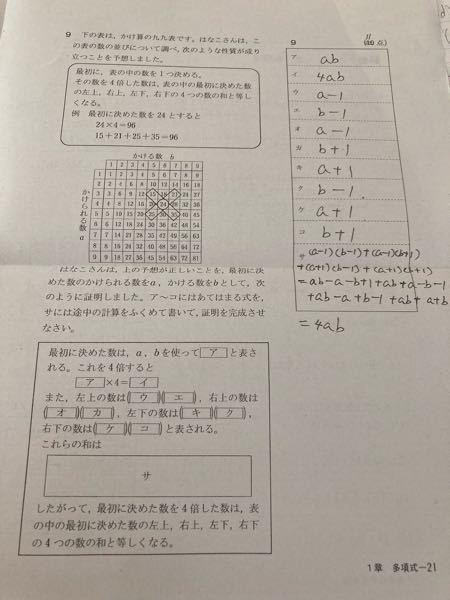 中3数学 この証明のまた、左上の数はからわかりません。解説お願いします。
