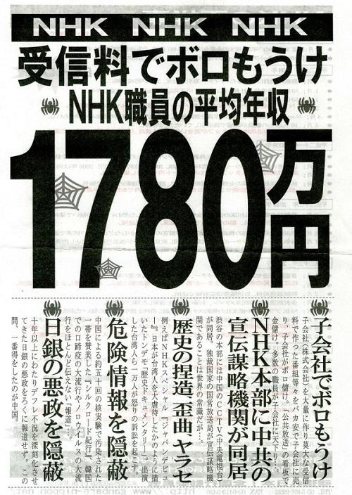 NHK職員の給料は年収200万でいいですね? それで 受信料を安くできます。
