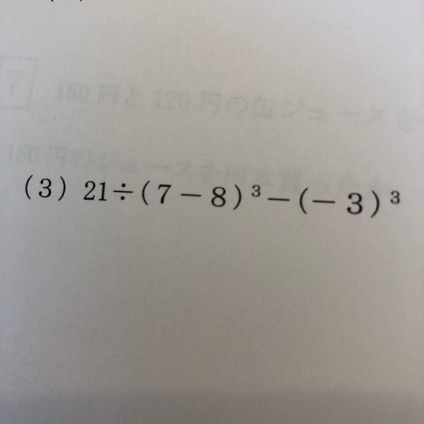 この画像の式の答えは6なのですが、何故6になるのか分かりません。 計算分かる方解説宜しくお願いします。
