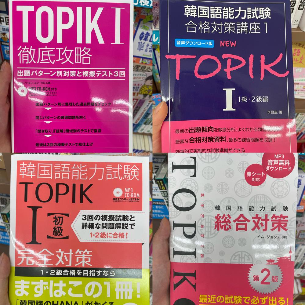 TOPIKの初級を受けようと思っています。 この四つの対策本のなかでどれがおすすめですか?TOPIKを受けたことのある方、または、この中の参考書を使った経験がある方、回答よろしくお願いします。