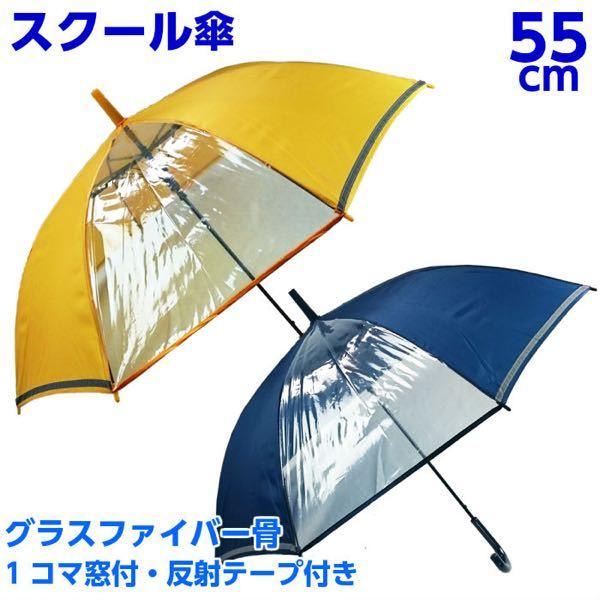 傘にこのような透明窓があるのってなにか意味があるんですか? デザインだけですかね?
