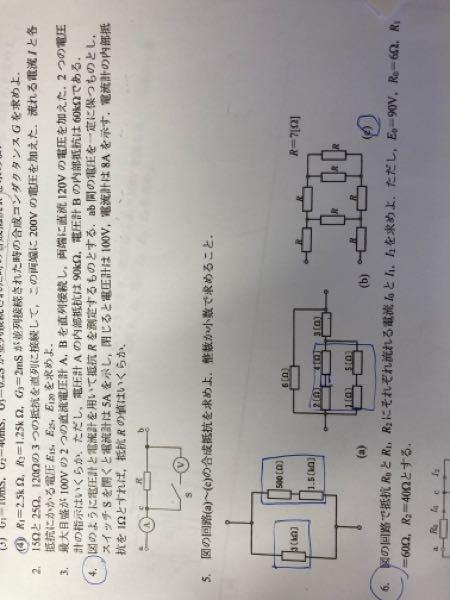 電気工学についてです。4と、5の(C)を教えてください。