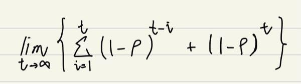 この極限の値を教えていただきたいです。 ちなみに、ρは0から1の間の値を取ります。