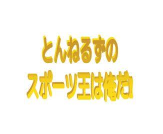 突然ですが、今後この番組(正月限定)で エンゼルス・大谷翔平と 阪神タイガース・佐藤輝明の2選手が 同時に出演した場合、 チャンネルを変えたくなるのはどっち?