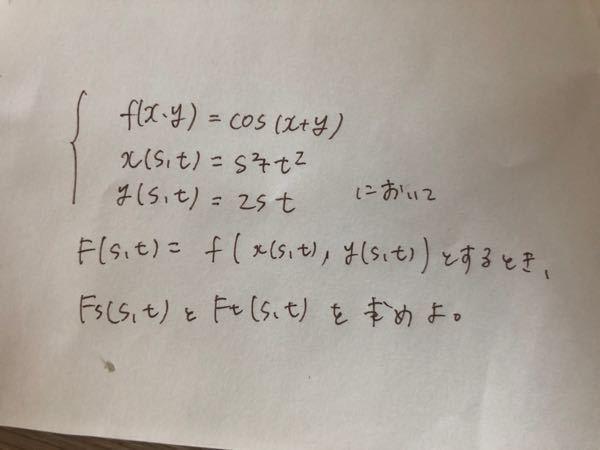 2変数の合成偏微分です。 この問題がどうしてもわかりません。 何度やっても答えが合わないのですがどう求めればいいのでしょうか?
