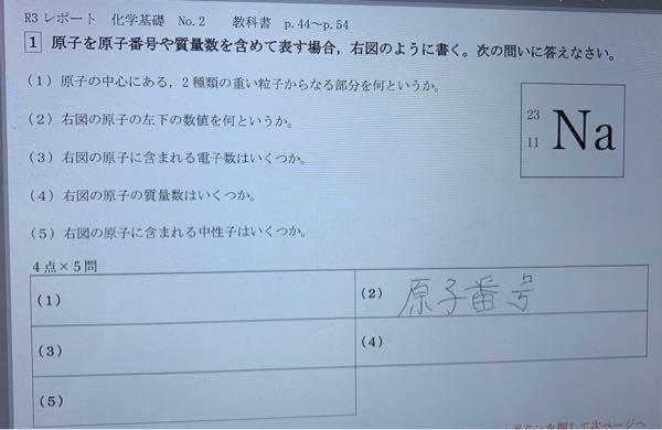 化学基礎の問題分かる方いたら答えお願いします。