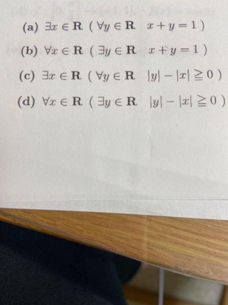大学数学なんですけど、これって日本語で言い表すと何?