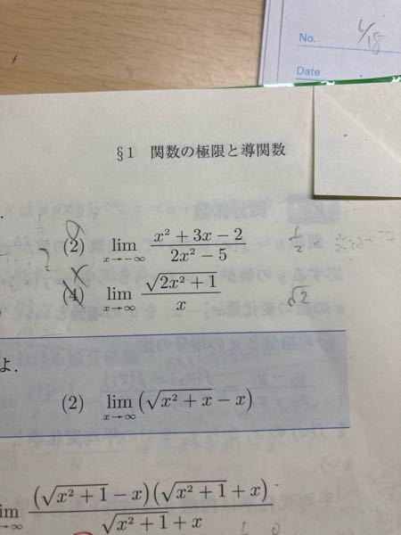 (4)の答えが√2になる途中式を教えて欲しいです。