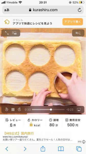 質問です ケーキについて 小さいケーキを作りたいのですが、スポンジをくり抜く?型のようなものはなんて言うのでしょうか?またどこで売ってるのでしょうか……? 説明力なくてすいません こういうやつです!
