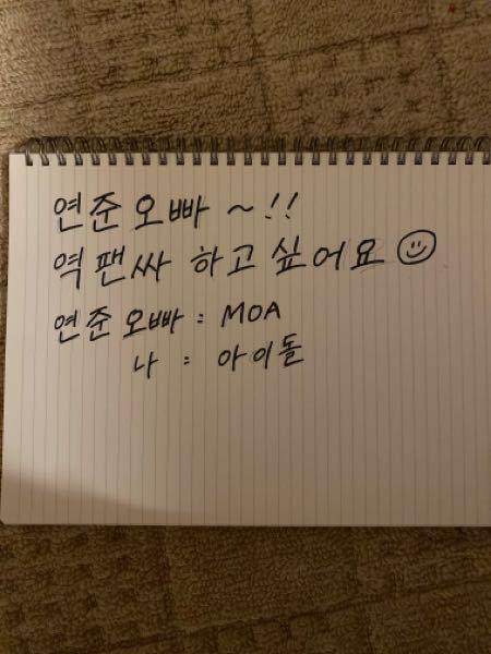 質問です。 この文章は合っていますか?翻訳機を使って書いたので、合ってるか不安です。韓国語できる方教えてください! ヨンジュンオッパ〜!! 逆ペンサしたいです! ヨンジュンオッパ:MOA 私:アイドル