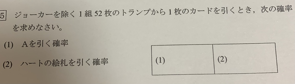 高校数学 (1) 1/13 (2) 13/52 で答えはあっていますか? あっていない場合は解き方と答えを教えてください!