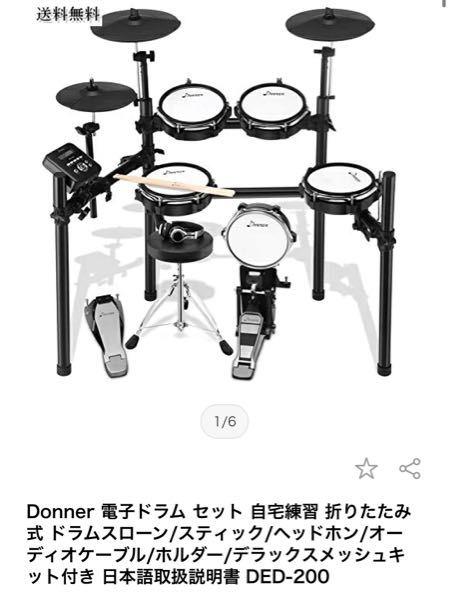 電子ドラムについて質問です。 写真のdonnerという中国?の会社のドラムにドラム用のアンプは付けれますか?付けれるのであればおすすめのも教えてほしいです。 それとこのドラムには付いていますが、バスドラムがなくキックペダルだけの電子ドラムは、バスドラムのある(写真のような電子ドラムや本物のドラム)のとは足の感覚は違いますか?