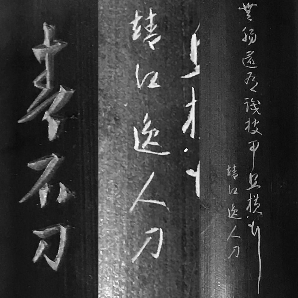 竹の茶合に書かれているくずした漢字がわかりません。銘がわかる方と漢詩のような書かれている文がわかる方、教えて下さい。 宜しくお願いします。