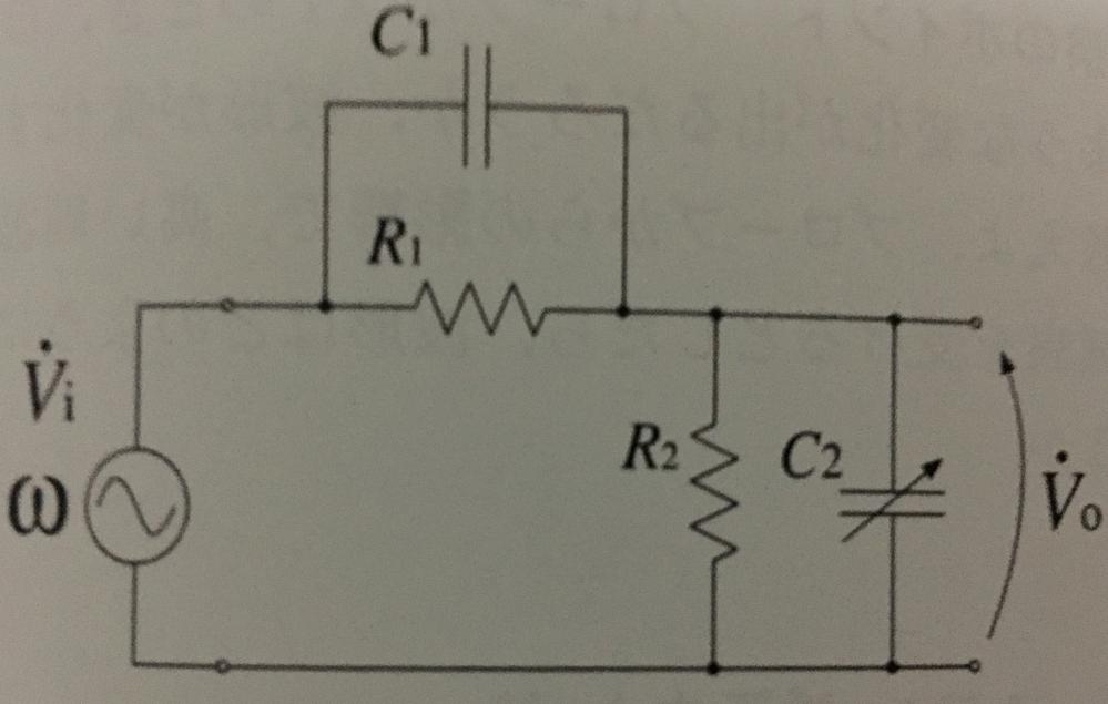 プローブの校正について質問です。 画像の回路の周波数応答関数T(ω)=V0/V1を求めなさい。 次に、周波数応答関数が周波数ωに依存しないための条件を導きなさい。 この時、出力がR1とR2で分圧されていることを確認しなさい。 と言う問題がよく分かりません。 回答お願いします。