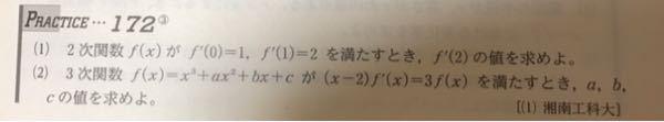 (2)を教えてください