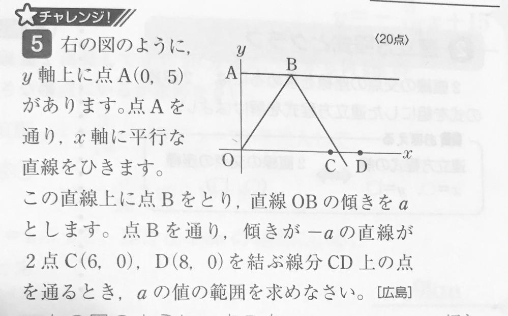 数学 中学 この問題で答えとして聞かれているaの範囲ってどうゆうことですか?
