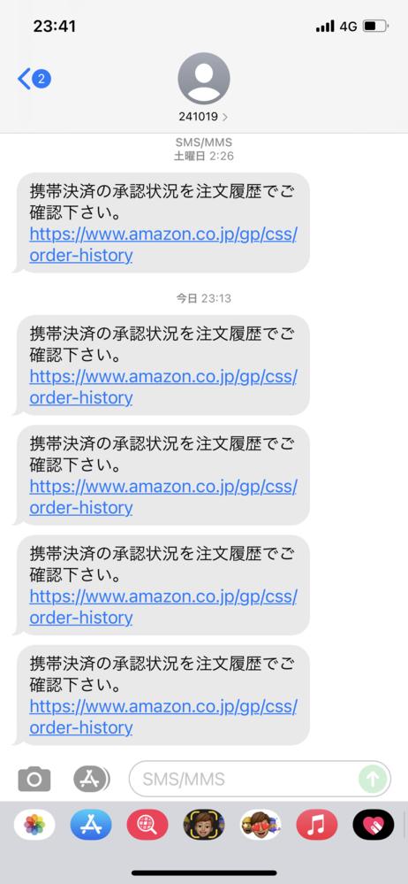 Amazonでソフトバンクまとめて支払いができないのですが、どうすればいいでしょうか?