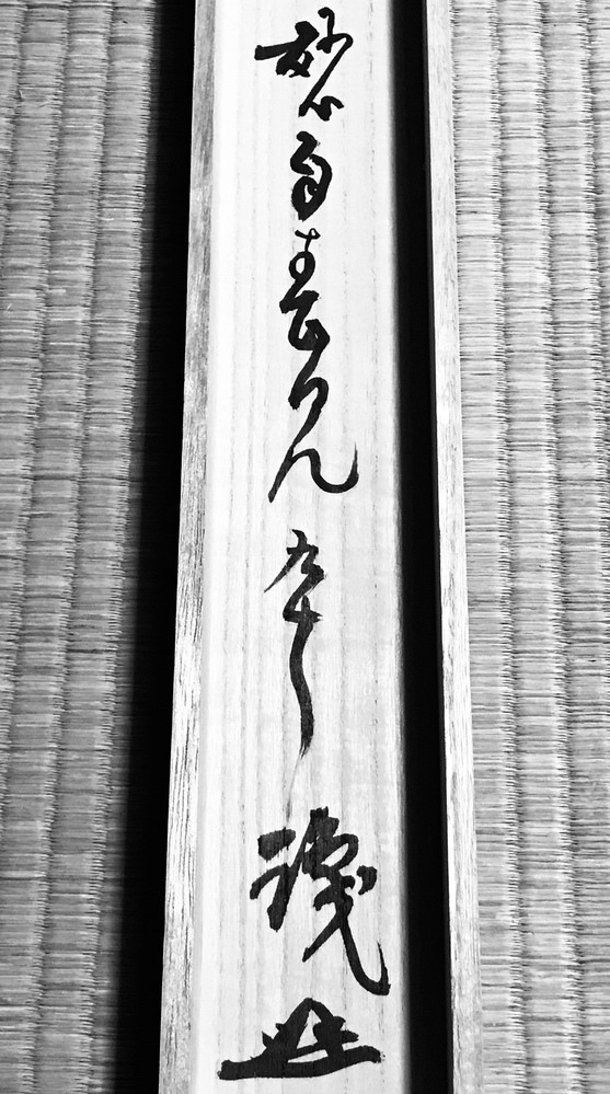 掛軸の箱書の漢字がわかりません。 誰の掛軸でしょうか? わかるかた教えて下さい。 宜しくお願いします。
