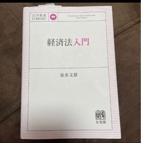 司法試験予備試験の選択科目で経済法を選択して勉強するつもりなのですが、この写真の本は司法試験予備試験の初学者として参考になるでしょうか?