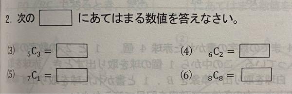 答えを教えて欲しいです。 高校数学Aの内容です。