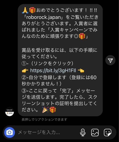 福岡ソフトバンクホークス公式アカウントなるものから以下のようなDMが届いたのですが、スパムでしょうか...? 久しぶりに開いたので(・ω・`)