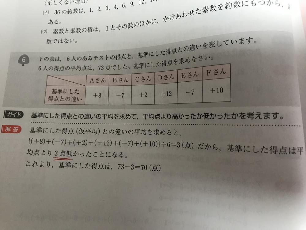 中一数学の仮平均の問題です。 解答の3点低かったとありますが なぜ低いのかがわかりません。 『得点との違い』の平均は3点なのは理解してるのですが、なぜ3点低いになるのか。。 3点高いにはならないのでしょうか❓ 宜しくお願いします。