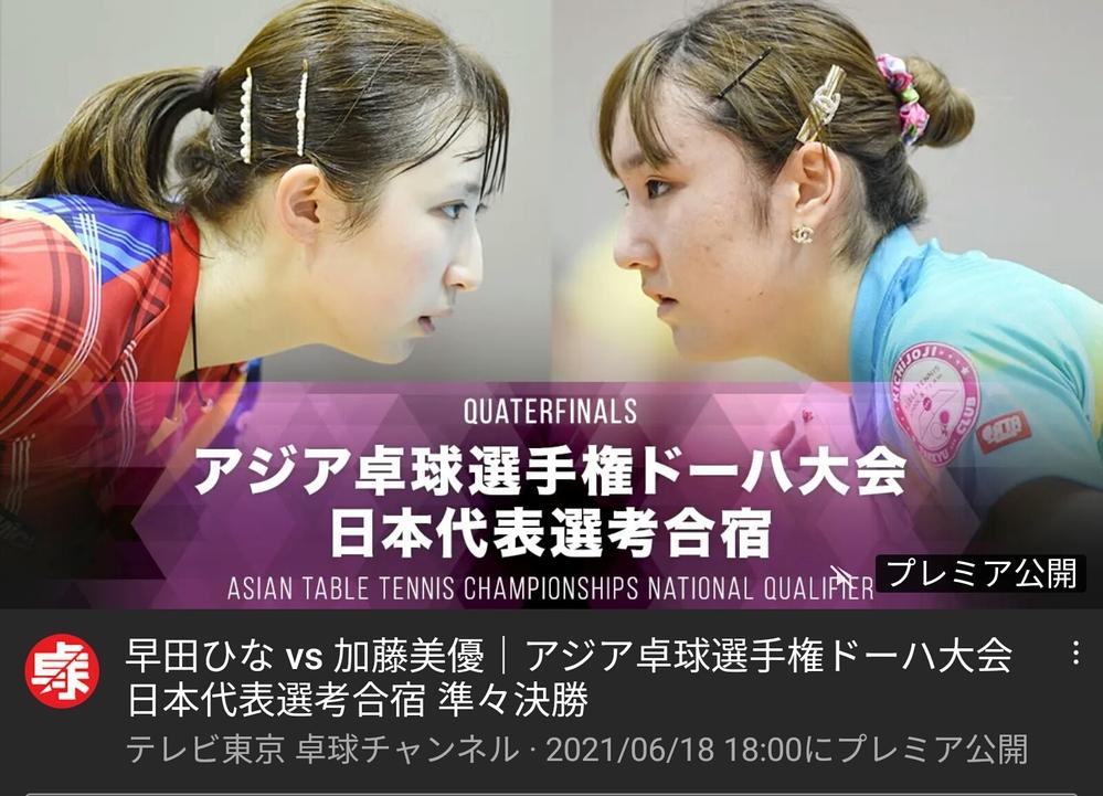いやー、アジア選手権日本代表選考会、盤石に早田ひな様が勝ちましたね。 . しかし、試合を見ていると、太ももが気になって気になって、ぜんぜん集中できないんすよね。どうしたらいいのでしょうか?卓球