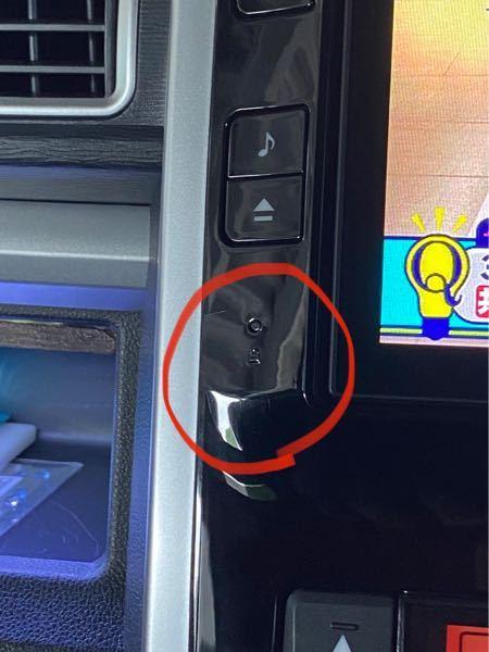 ダイハツタントカスタム平成30年式純正8インチパネルの左側操作スイッチの下に小さいボタンみたいなのを見つけました、これは何のボタンでしょうか?詳しく教えて下さい