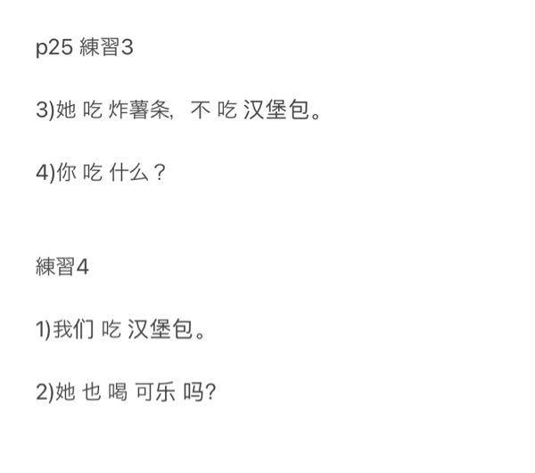 この4つのピンインと日本語訳教えてください(TT) また、この文はあってますか?