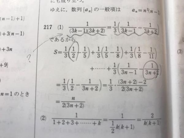 数学Bについての質問です。 和を求める問題なのですが、 なぜここでは、kを使う必要があるのですか? nでは駄目なのでしょうか。