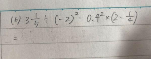 最初の3 1/5 ってどうやって計算すればいいんですか?