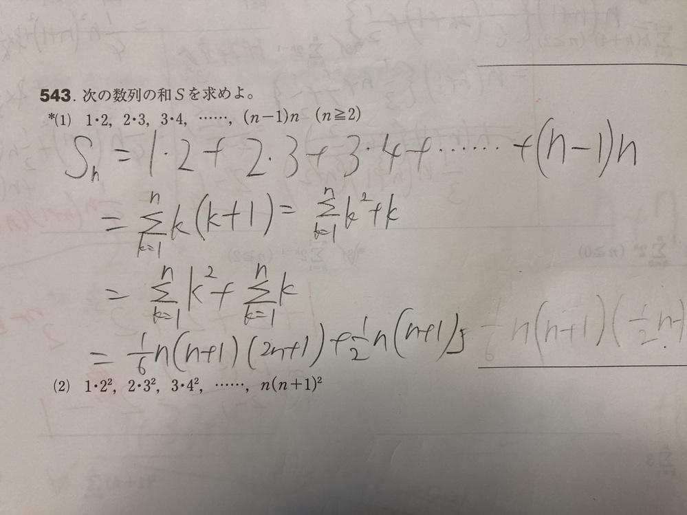 高2数学 543の(1)についてです。この問題はこの後どのように解いていけばいいですか?