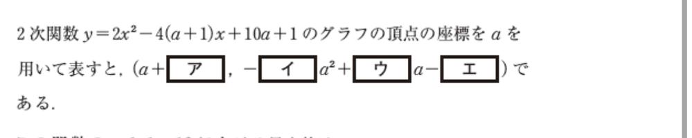 【高校数学I 2次関数】 この2次関数の頂点の求め方を教えてください。 平方完成を使う方法でお願いします。