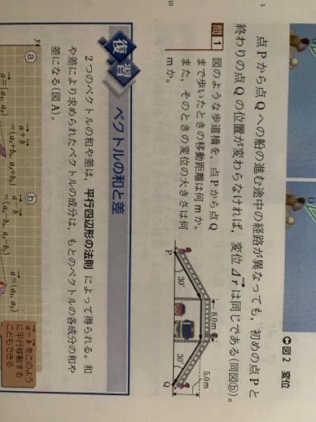 物理の問題です。変位と移動距離について 問1の問題の解説をお願いします。