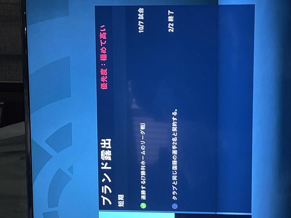 FIFA21でこの状態は何ですか?クリアしているはずなのに